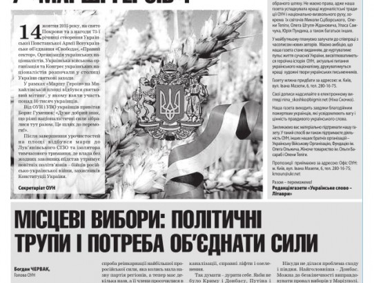 Укр_слово