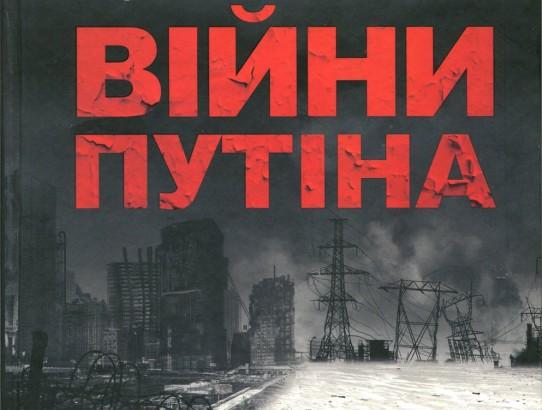 Xerpen_Vijnu Pytina_cover